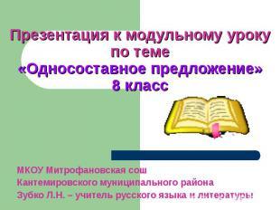 Презентация к модульному уроку по теме «Односоставное предложение» 8 классМКОУ М