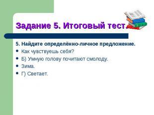 Задание 5. Итоговый тест.5. Найдите определённо-личное предложение.Как чувствуеш
