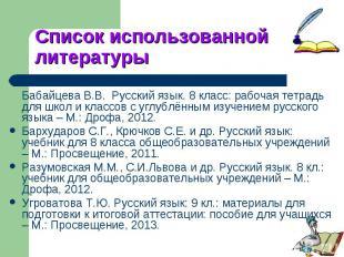 Список использованной литературыБабайцева В.В. Русский язык. 8 класс: рабочая те