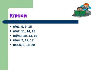 Ключио/л1, 6, 9, 15н/л2, 11, 14, 19об/л3, 10, 13, 16б/л4, 7, 12, 17наз.5, 8, 18,