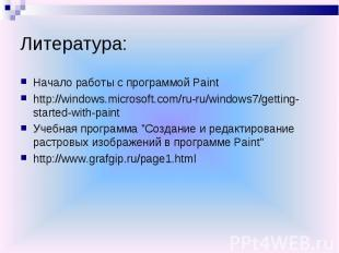 Литература:Начало работы с программой Painthttp://windows.microsoft.com/ru-ru/wi