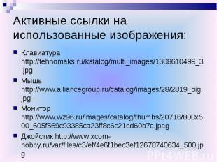 Активные ссылки на использованные изображения:Клавиатура http://tehnomaks.ru/kat