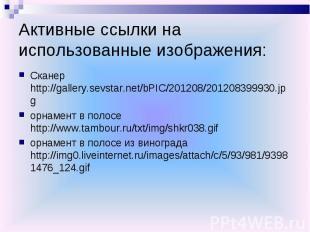 Активные ссылки на использованные изображения:Сканер http://gallery.sevstar.net/
