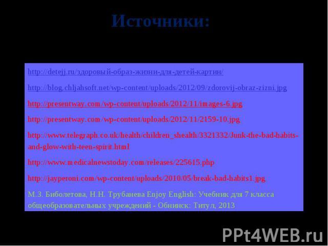 Источники:http://detejj.ru/здоровый-образ-жизни-для-детей-картин/http://blog.chljahsoft.net/wp-content/uploads/2012/09/zdorovij-obraz-zizni.jpghttp://presentway.com/wp-content/uploads/2012/11/images-6.jpghttp://presentway.com/wp-content/uploads/2012…
