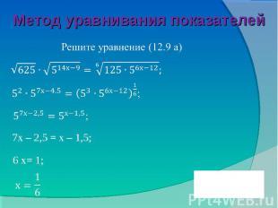 Метод уравнивания показателей