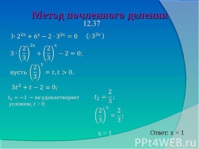 Метод почленного деления