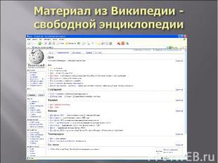 Материал из Википедии - свободной энциклопедии