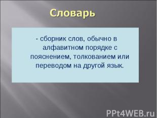 - сборник слов, обычно в алфавитном порядке с пояснением, толкованием или перево