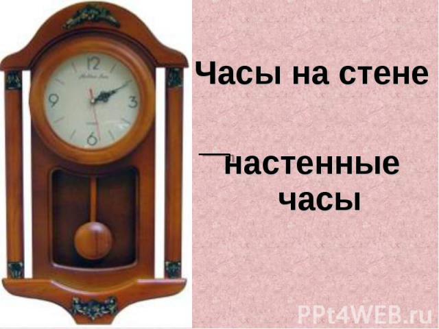 Часы на стененастенные часы