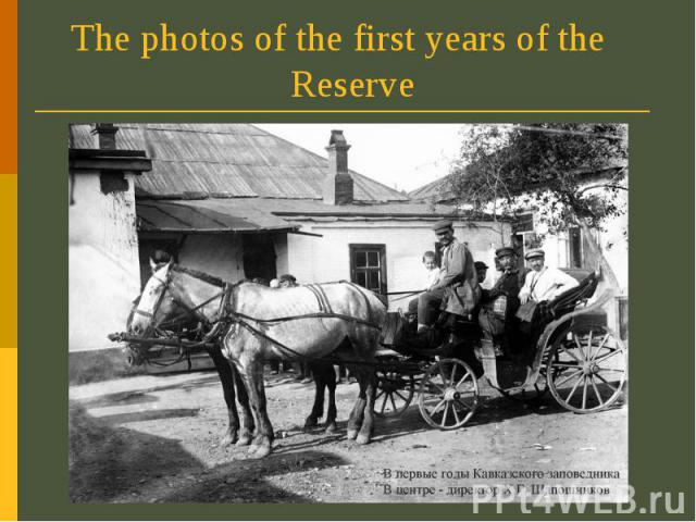The photos of the first years of the Reserve