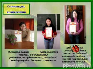 Цыренова Дарима Базарова ОюнаПризеры и дипломанты районных,республиканских , рос
