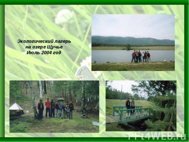 Экологический лагерь на озере ЩучьеИюль 2004 год