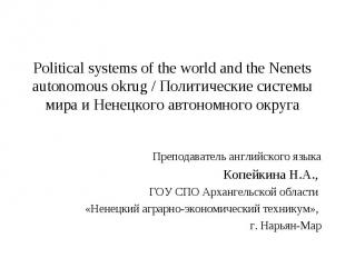 Political systems of the world and the Nenets autonomous okrug / Политические си