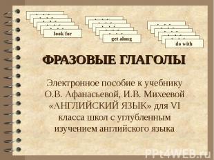 Электронное пособие к учебнику О.В. Афанасьевой, И.В. Михеевой «АНГЛИЙСКИЙ ЯЗЫК»