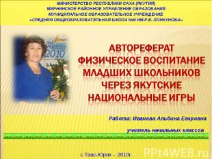 Отечественная культура написания текстов поздравительных открытокАВТОРЕФЕРАТФизи