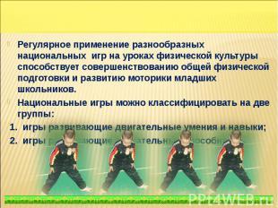 Регулярное применение разнообразных национальных игр на уроках физической культу