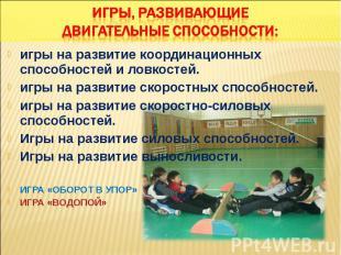 игры на развитие координационных способностей и ловкостей.игры на развитие скоро