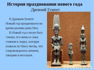История празднования нового года Древний Египет В Древнем Египте Новый год празд