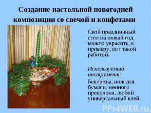 Создание настольной новогодней композиции со свечой и конфетами Свой праздничный