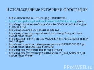 Использованные источники фотографий http://i.i.ua/cards/pic/1/7/20271.jpg Еловая
