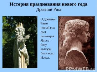 История празднования нового года Древний Рим В Древнем Риме новый год был посвящ