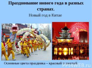 Празднование нового года в разных странах. Новый год в Китае Основные цвета праз