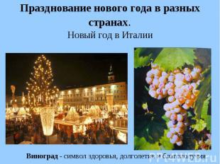 Празднование нового года в разных странах. Новый год в Италии Виноград - символ
