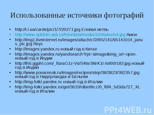 Использованные источники фотографий http://i.i.ua/cards/pic/1/7/20271.jpg Еловая ветвьhttp://i.i.ua/cards/pic/1/7/20271.jpg http://www.spbfoto.spb.ru/foto/data/media/32/statuets4.jpg Амонhttp://www.spbfoto.spb.ru/foto/data/media/32/statuets4.jpg htt…