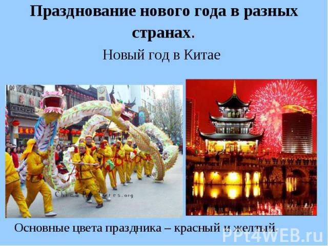 Празднование нового года в разных странах. Новый год в Китае Основные цвета праздника – красный и желтый.