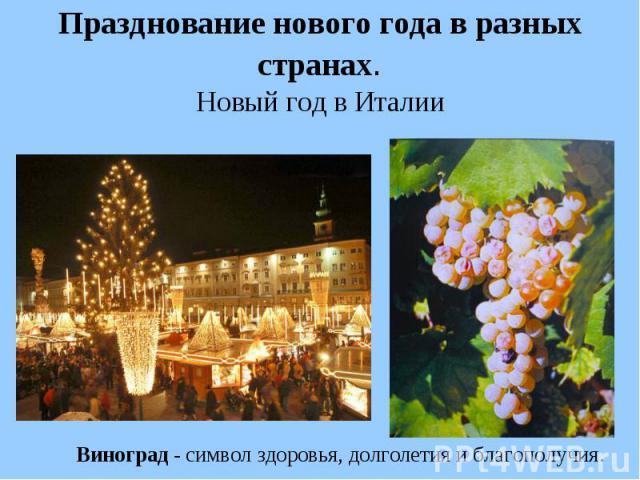 Празднование нового года в разных странах. Новый год в Италии Виноград - символ здоровья, долголетия и благополучия.