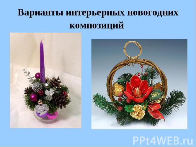 Варианты интерьерных новогодних композиций