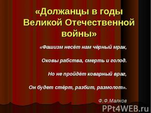 «Должанцы в годы Великой Отечественной войны» «Фашизм несёт нам чёрный мрак, «Фа