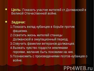 Цель: Показать участие жителей ст.Должанской в Великой Отечественной войне. Цель