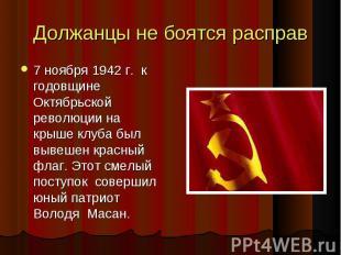 Должанцы не боятся расправ 7 ноября 1942 г. к годовщине Октябрьской революции на