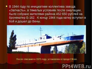 В 1944 году по инициативе коллектива завода «Запчасть», в тяжелых условиях после