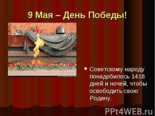 9 Мая – День Победы! Советскому народу понадобилось 1418 дней и ночей, чтобы осв