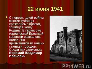22 июня 1941 С первых дней войны многие кубанцы сражались с врагом, защищая нашу