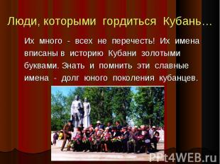 Люди, которыми гордиться Кубань… Люди, которыми гордиться Кубань… Их много - все