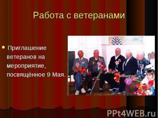 Работа с ветеранами Приглашение Приглашение ветеранов на ветеранов на мероприяти