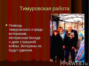 Тимуровская работа Помощь тимуровского отряда ветеранам. Интересная беседа о дня