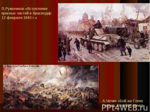 П.Ружеников «Вступление красных частей в Краснодар 12 февраля 1943 г.» А.Чечин «