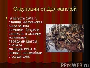 Оккупация ст.Должанской 9 августа 1942 г. станица Должанская была занята немцами