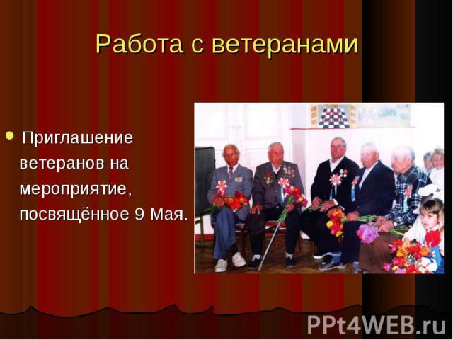 Работа с ветеранами Приглашение Приглашение ветеранов на ветеранов на мероприятие, мероприятие, посвящённое 9 Мая. посвящённое 9 Мая.