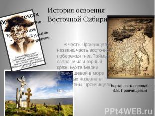 История освоения Восточной Сибири В честь Прончищева названа часть восточного по