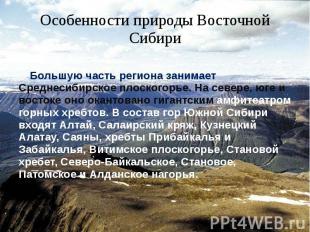 Особенности природы Восточной Сибири Большую часть региона занимает Среднесибирс