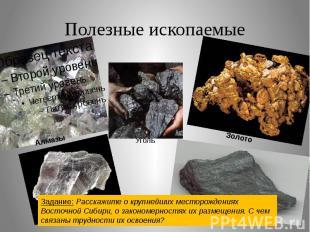 Полезные ископаемые Алмазы Железная руда Золото Слюда Уголь Задание: Расскажите