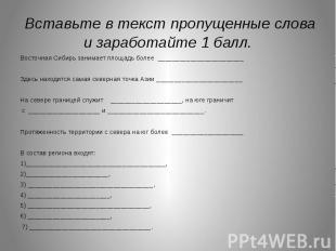 Вставьте в текст пропущенные слова и заработайте 1 балл. Восточная Сибирь Восточ