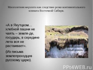 Многолетняя мерзлота как следствие резко континентального климата Восточной Сиби