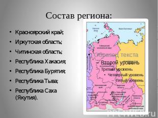Состав региона: Красноярский край; Иркутская область; Читинская область; Республ