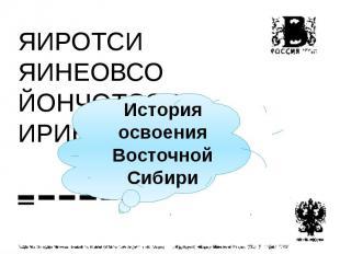 ЯИРОТСИ ЯИНЕОВСО ЙОНЧОТСОВ ИРИБИС История освоения Восточной Сибири История осво